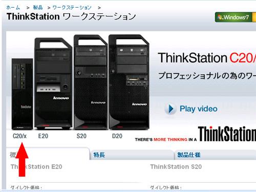 ThinkStation ワークステーション