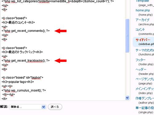 sidebar.phpを編集