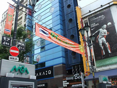 タイフルーツ王国フェスタ2010