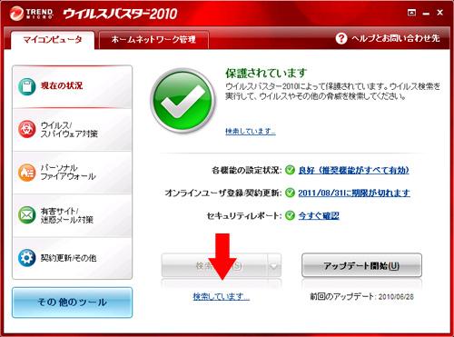 ウイルスバスター管理画面