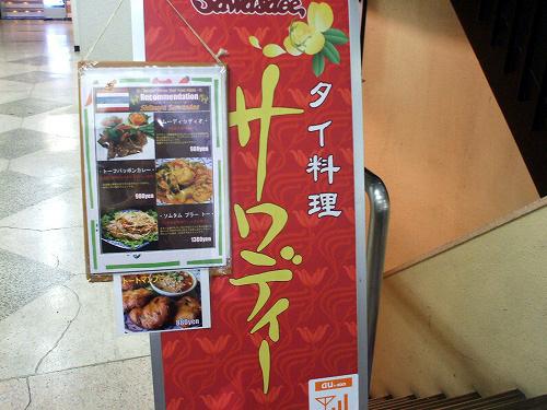 タイ料理 サワディーの看板