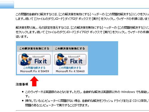 Fix it 50459ダウンロード