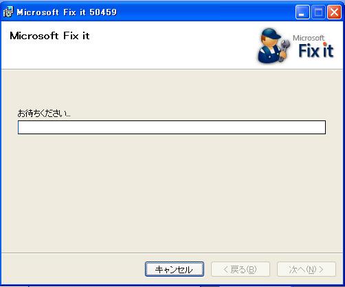 Fix it 50459インストール中