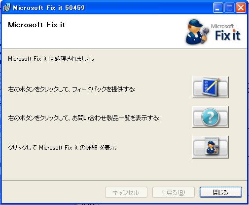 Fix it 50459を適用