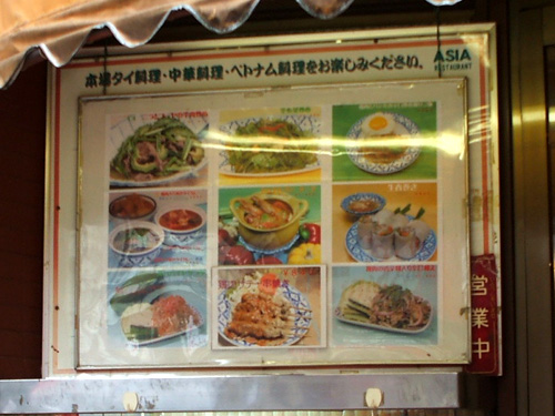 稲草園 店頭の看板