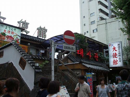 韓国料理 大使館