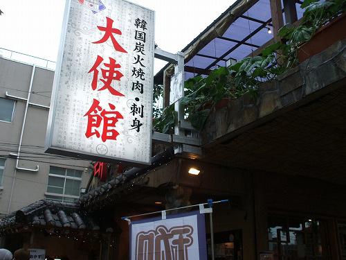韓国料理 大使館看板