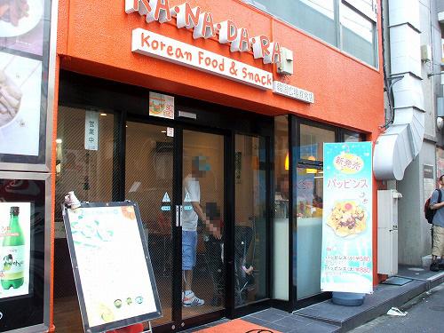 韓国料理 カナダラ