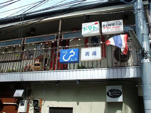 タイ料理の店 Redpepper