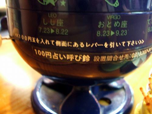 100円占い呼び鈴2