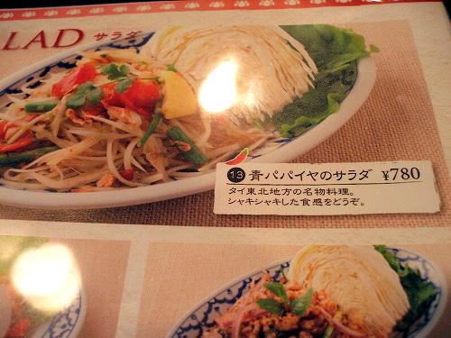 メニューの青パパイヤのサラダ