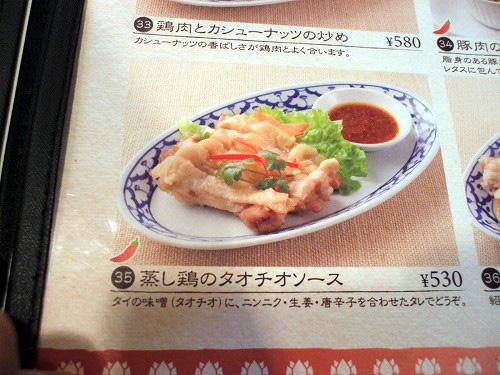 メニューの蒸し鶏のタオチオソース