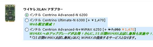 Thinkpad T410カスタマイズ画面