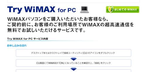 15日間WiMAXお試し無料サービス
