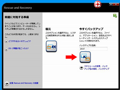 Rescue and Recovery 今すぐバックアップ