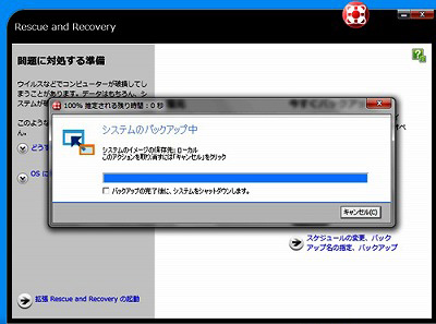 Rescue and Recovery4 バックアップ中