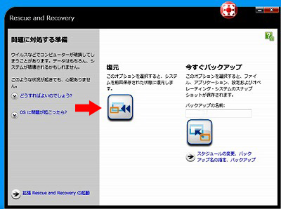 Rescue and Recovery4 復元