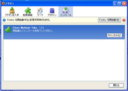 Firefoxの再起動