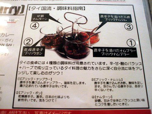 タイの調味料指南