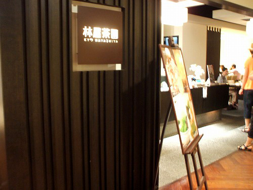 林屋茶園 そごう横浜店
