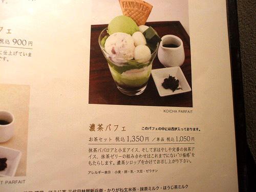 濃茶パフェを注文