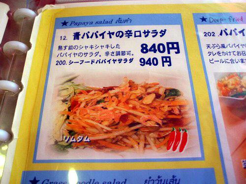 青パパイヤの辛口サラダ