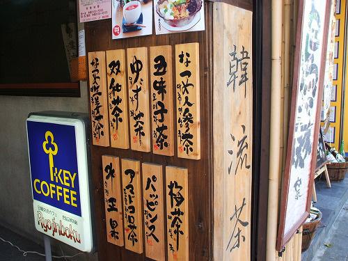 韓流茶房 ビルの入り口