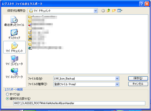 レジストリファイルのエクスポート