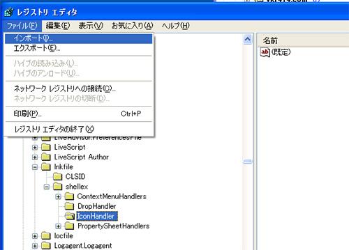 レジストリファイルのインポート