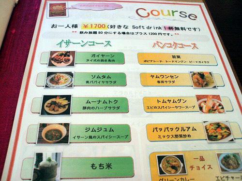 コース料理のメニュー