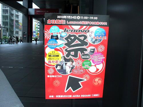 レノボ祭り看板
