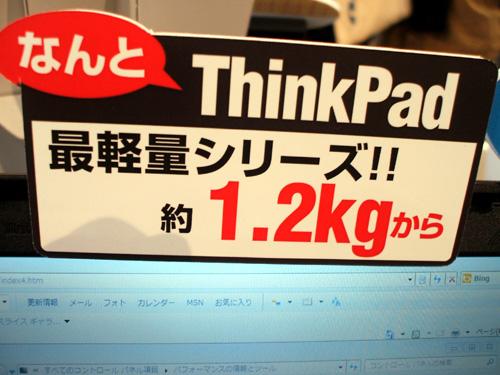 X201s 1.2キロから