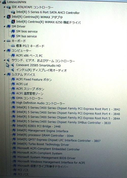 X201s デバイスマネージャの画面1