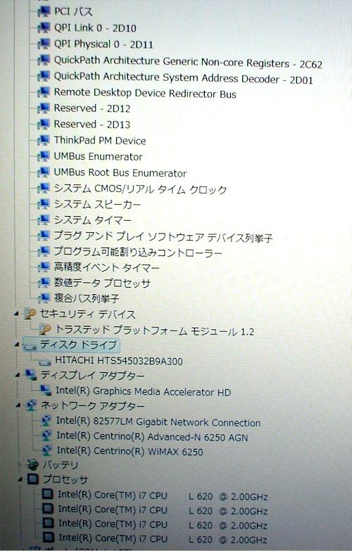 X201s デバイスマネージャの画面2