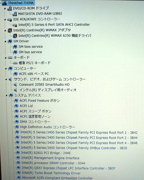 Thinkpad T410s デバイスマネージャ画面1
