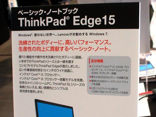 "Thinkpad Edge 15""の概要"