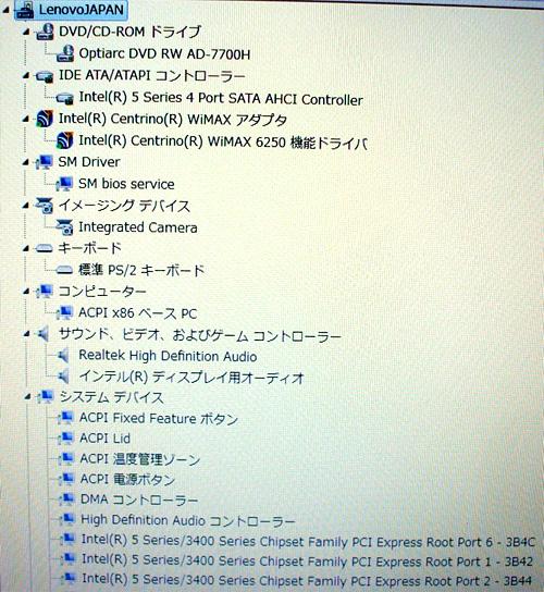 """Thinkpad Edge 15""""のデバイスマネージャの画面1"""