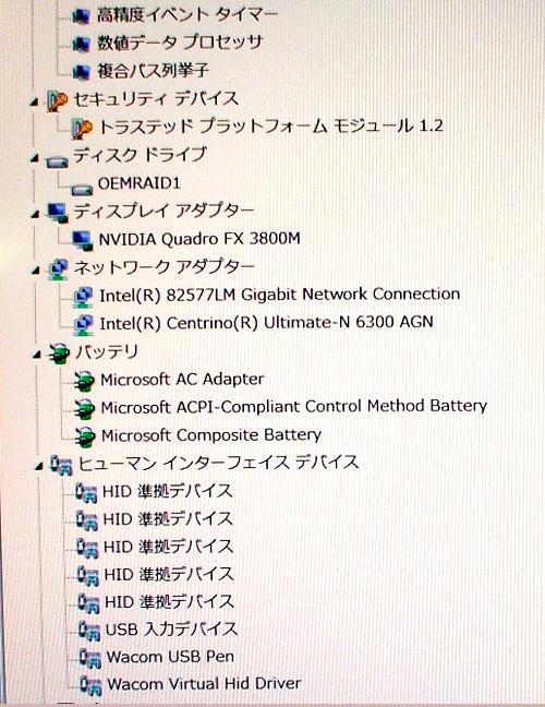 W701ds デバイスマネージャの画面3
