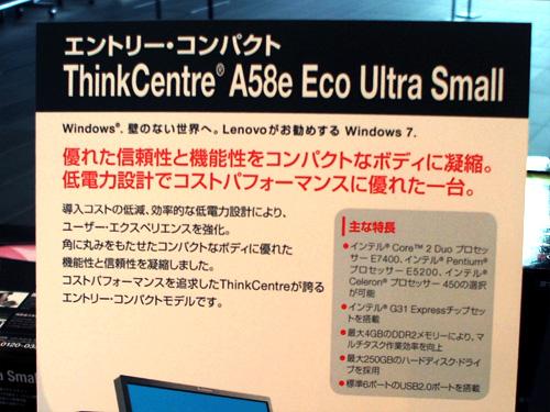 ThinkCentre A58e Eco UltraSmall の概要