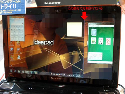 Y560 スプリットスクリーンで画面を2分割