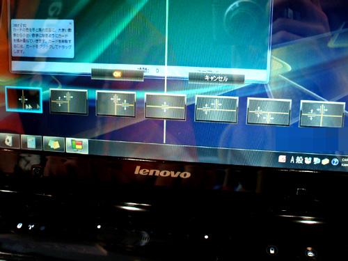 Y560のスプリット・スクリーン