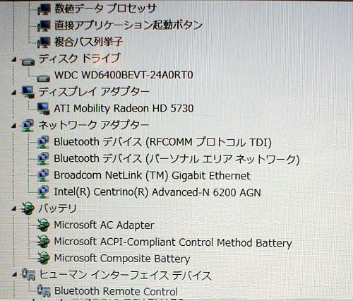 Y560 デバイスマネージャー画面3