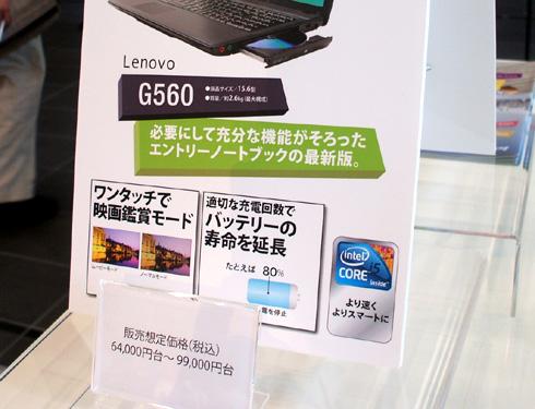 Lenovo G560 概要