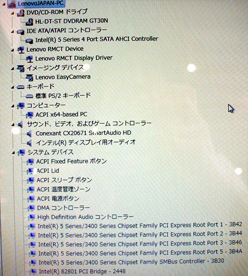 Lenovo G560 デバイスマネージャの画面1