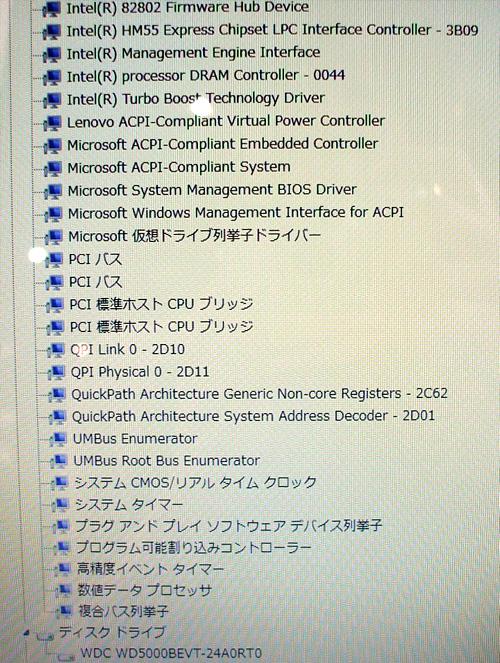 デバイスマネージャの画面2