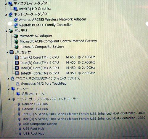 デバイスマネージャの画面3