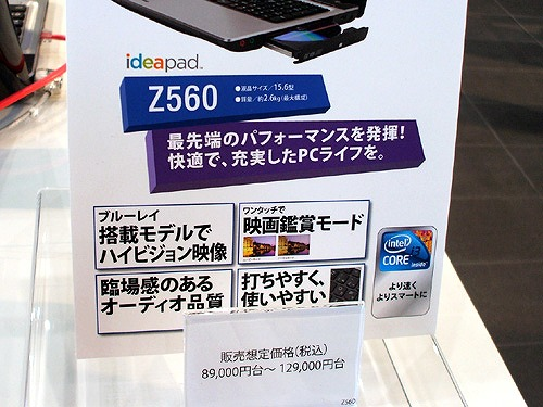 Z560 概要