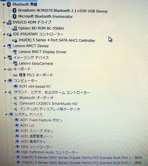 Z560 デバイスマネージャ画面1