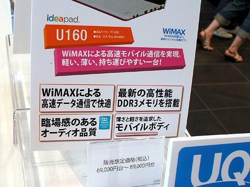 IdeaPad U160 概要