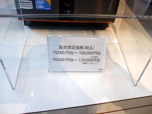 K320の販売想定価格